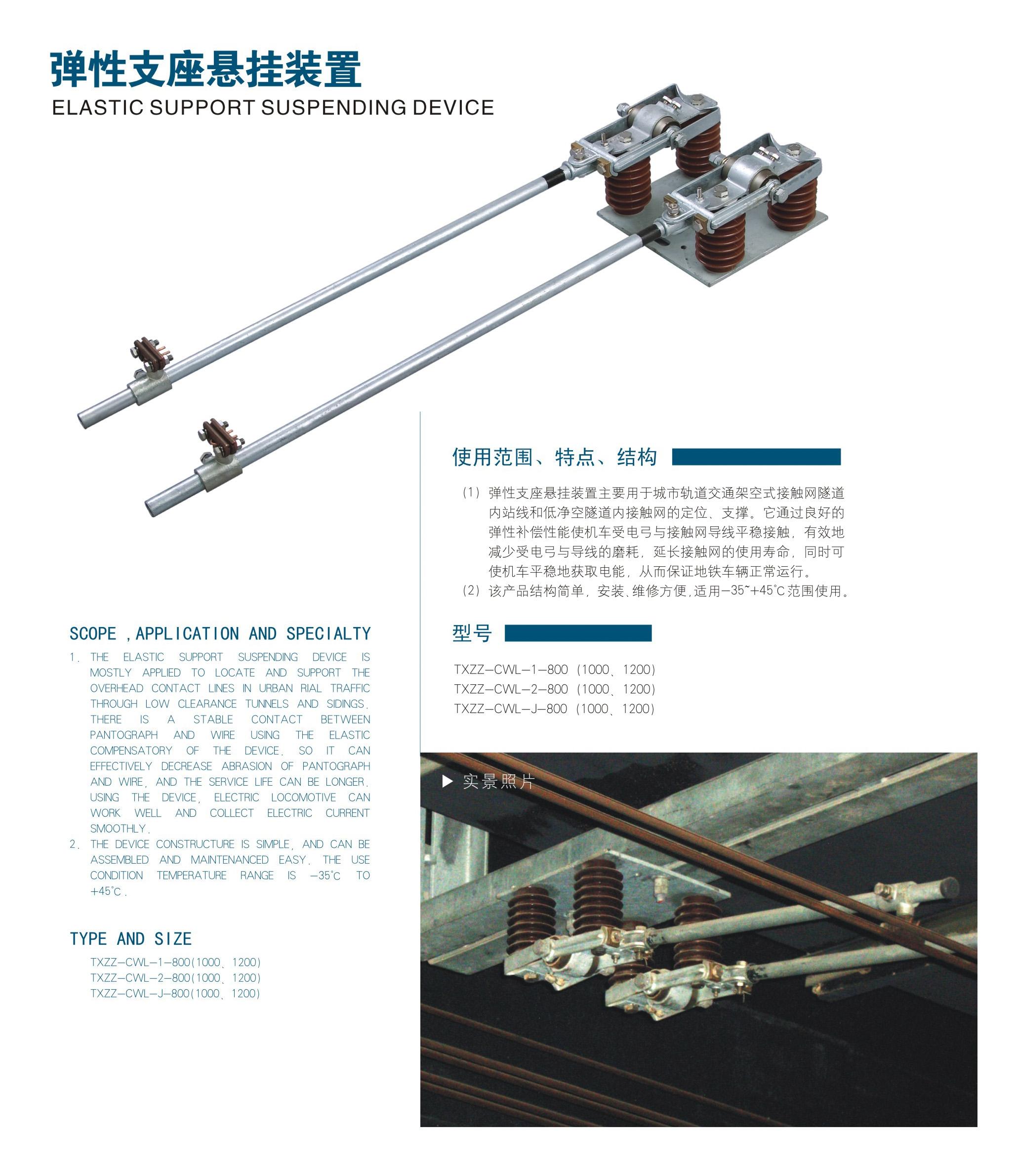 弹性支座悬挂装置(图1)